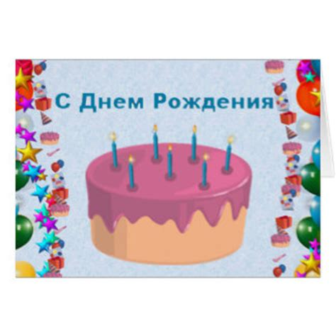 printable birthday cards in russian russian happy birthday cards zazzle