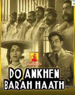 aye malik tere bande ham film do aankhen barah hath do aankhen barah haath 1957 songs lyrics trailer