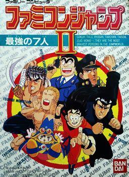 famicom jump ii: saikyō no shichinin wikipedia