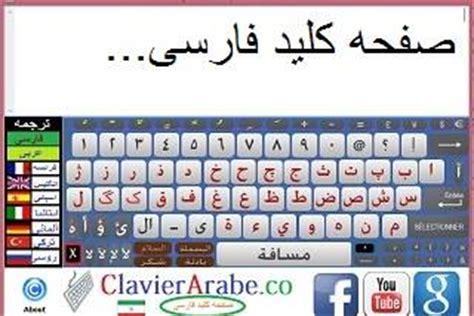 farsi persian keyboard windows 10 download