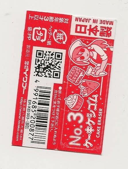Label Pocky aliyacrafts iwako label