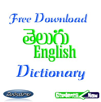 hindi to english dictionary free download full version for android oxford english to hindi dictionary free download full