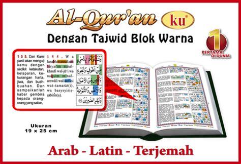 Al Quran Ku Dengan Tajwid Blok Warna 135 X 185 Cm al quran ku arab terjemah b5 jual quran murah