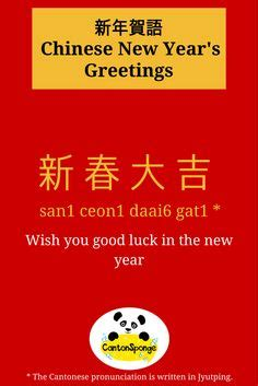 new year sayings pinyin learn some cantonese phrases to greet