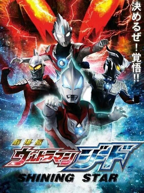 film ultraman the movie ultraman geed the movie 2018 ultraman central amino amino