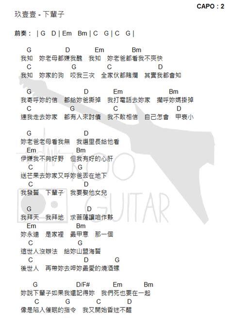 back number happy end chord 玖壹壹 nine one one 下輩子 kooguitar酷吉他 痞客邦