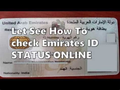 emirates id status guide how to check emirates id card status youtube