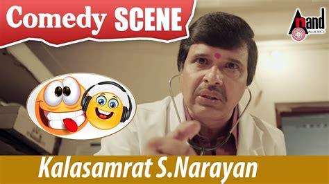 film comedy scene kalasamrat s narayan super comedy scene kiragoorina