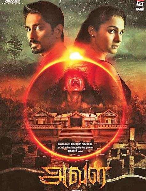 ghost film in tamil lo and behold a well made tamil horror film the new
