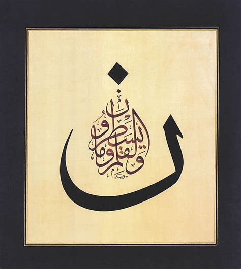 calligraphie ottomane talk and new course on ottoman calligraphy t vine