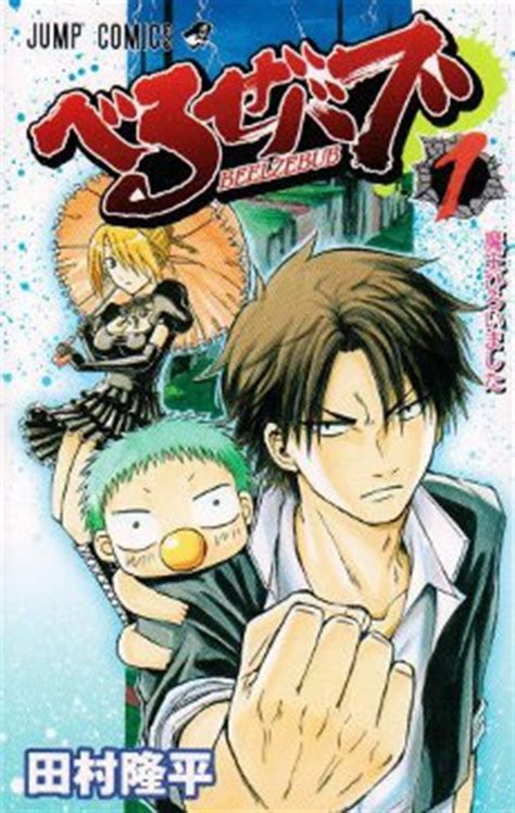 on you in the fast volume 1 books beelzebub