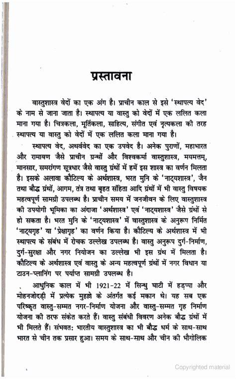 vastu  hindi vastu shastra  hindi vastu tips