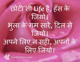 facebook status quotes about life in hindi image quotes at hippoquotes