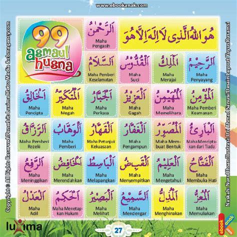 Buku Asmaul Husna Untuk Anak Anak belajar menghapal nama nama 99 asmaul husna 1 ebook anak
