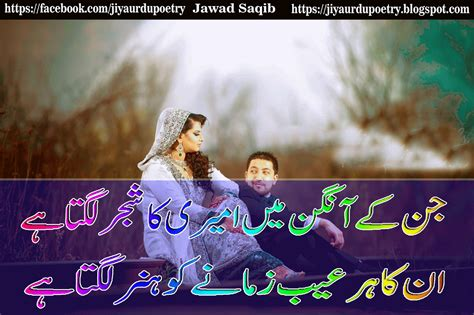 all urdu sad poetry pictures images latest urdu sad