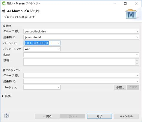 java pattern matcher library java spring mvc web アプリで outlook rest api を使用する方法