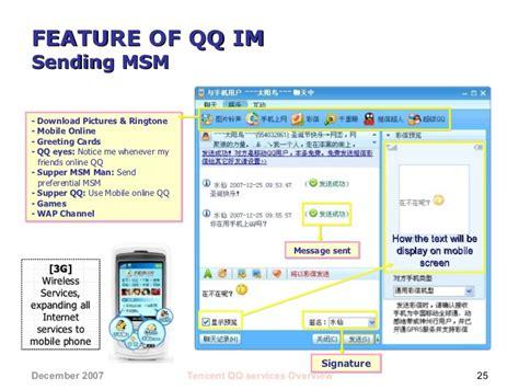 qq mobile qq overview