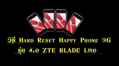 how to hard reset quot zte blade l110 quot smartphone complete method ว ธ hard reset happy phone 3g ร น zte blade l110