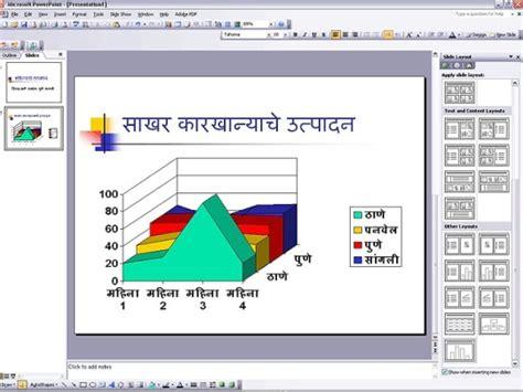 font design software windows marathi typing on windows 7 auto design tech