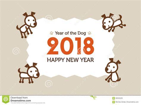 new year 2018 year of the crafts gelukkige nieuwjaarskaart 2018 jaar de hond stock