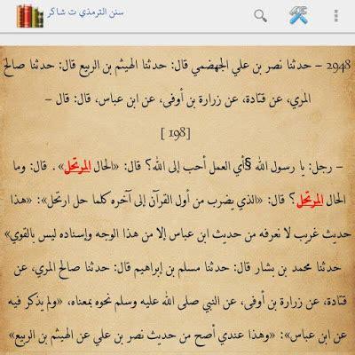 mengapa setelah khatam al quran membaca awal surat al baqarah lagi