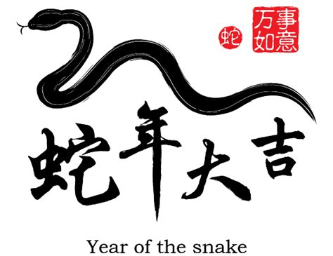 new year animal snake fujimini adventure series what s your zodiac
