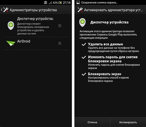 adm android как найти или заблокировать украденный или потерянный смартфон на ос android инструкция