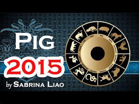 Astrology Sabrina Liao 2015 forecast pig astrology by sabrina liao