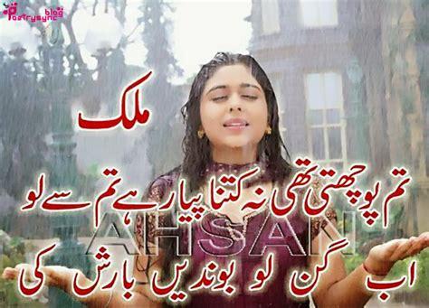 urdu shayeri 4 line romantic poetry romantic love quotes in urdu pictures for him and