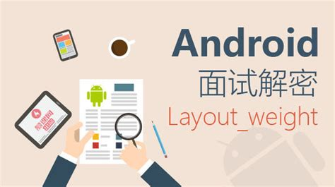 android layout weight deprecated android面试解密 layout weight android面试解密 layout weight教程 慕课网