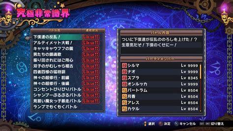 Bd Kaset Ps3 Mugen Souls Z Ps 3 mugen souls z ticket pack 4 on ps3 official playstation store taiwan