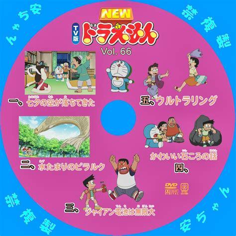 New Naifa Vol 40 ドラえもん 自作dvdラベル 8月 2013