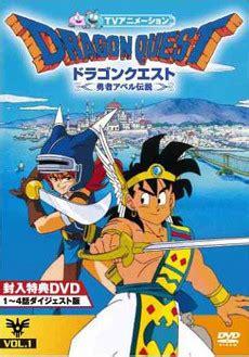 dragon quest (tv series) wikipedia