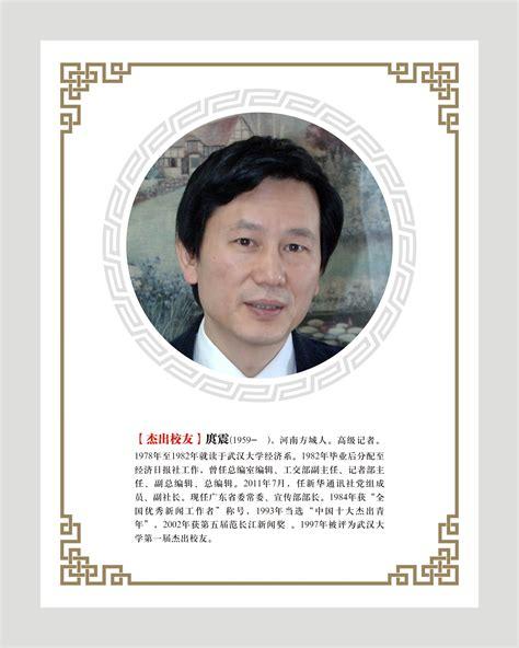 Whu Mba Placements by 庹震 杰出校友 武汉大学经济与管理学院