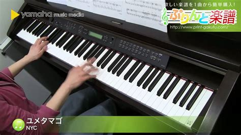 Maxy Ny 95 By Ashira ユメタマゴ nyc ピアノ ソロ 中級