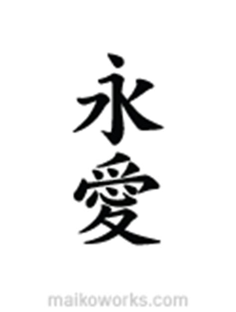 japanese tattoo eternal love eternal love in japanese symbols japanese symbols