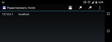 android hosts file в приложении play market произошла ошибка что делать