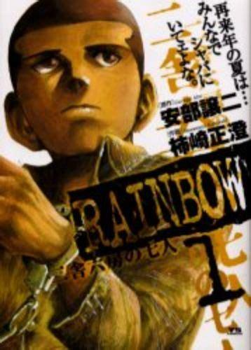 Rainbow 11 Abe George Kakizaki Masasumi rainbow vo kakizaki masasumi abe george rainbow news