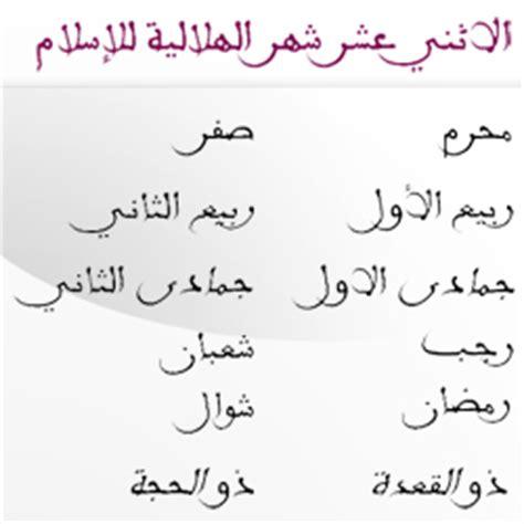 Calendrier Mois Arabe De Moharram 224 Sfar Et Chaouel Les Douze Mois Du