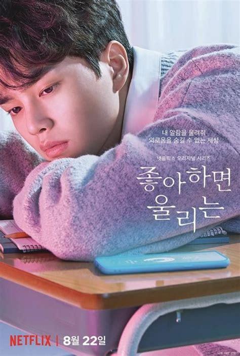 love alarm korean drama