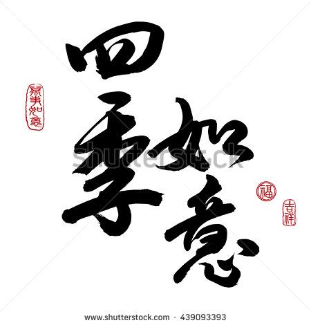 chinese calligraphy 2016 translation monkeyred stamps