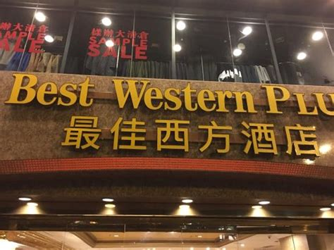 best western hong kong 라마다 주룽 picture of best western plus hotel kowloon hong