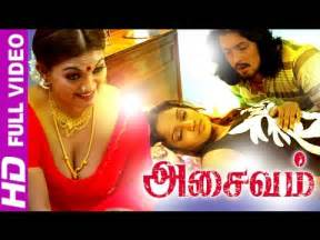 Tamil movies 2014 full movie new releases asaivam tamil full