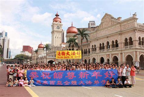 new year greetings malaysia falun dafa practitioners from malaysia thailand and
