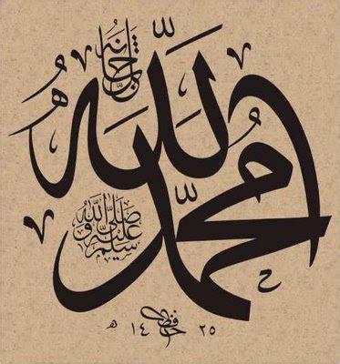 kaligrafi tulisan allah  muhammad alif mh