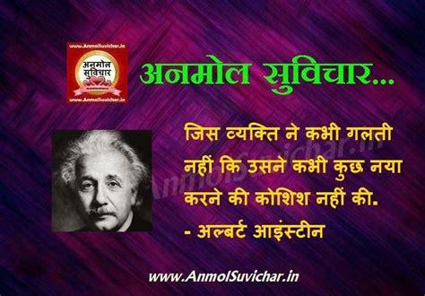 albert einstein biography in gujarati language albert einstein hindi suvichar images best hindi suvichar