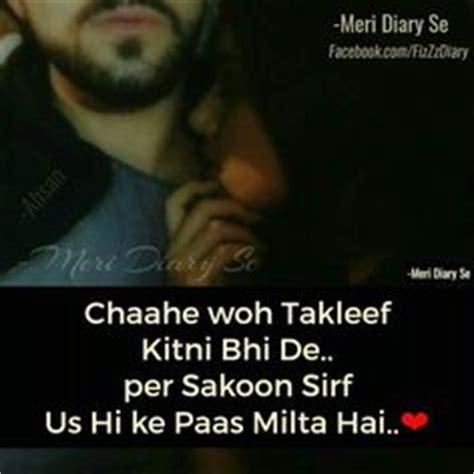 meri diary se heart touching sad love images quotes meri diary se inspiring heart touching urdu love poetry