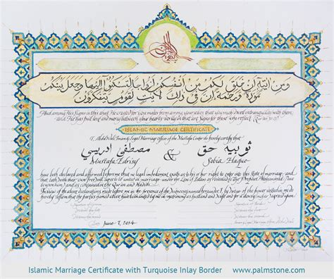islamic marriage certificate template turquoise inlay border calligraphy for marriage