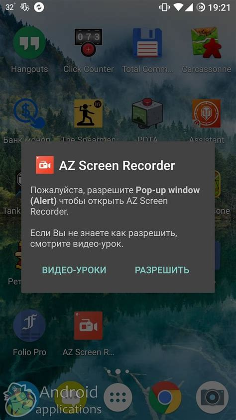 screen recorder for android no root az screen recorder no root 4 9 6 скачать на андроид