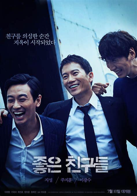 film korea friend good friends 2014 korean movie trailer
